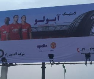 Apollo PCR's first billboard in Khouzestan