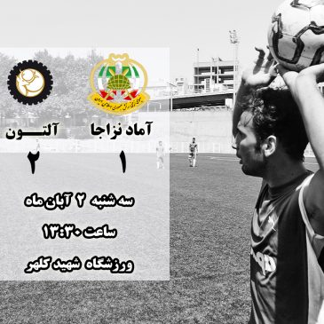 The result of the teams' matches #ALTON & AMAD NEZAJA
