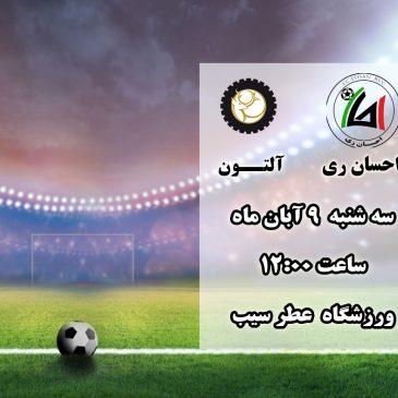 Next playing of ALTON team against EHSAN REY