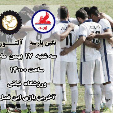 the last match of alton team